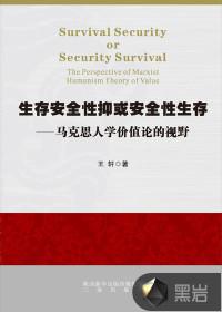 生存安全性抑或安全性生存——马克思人学价值论的视野