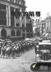 堡垒的陷落:新加坡之战