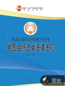 党团组织选举法律法规