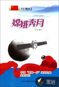 """嫦娥奔月:中国""""嫦娥一号""""探月卫星发射成"""
