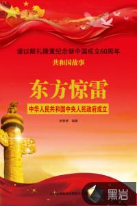 东方惊雷:中华人民共和国中央人民政府成立
