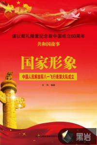 国家形象:中国人民解放军八一飞行表演大队