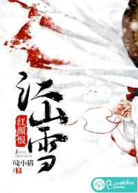 江山雪,红颜恨