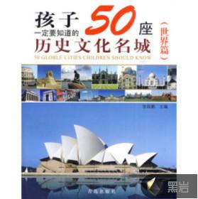 孩子一定要知道的50座历史文化名城(世界篇)