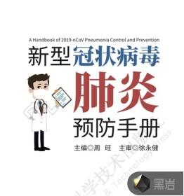 新型冠狀病毒肺炎預防手冊