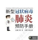 新型冠状病毒肺炎预防手册