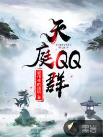 天庭QQ群