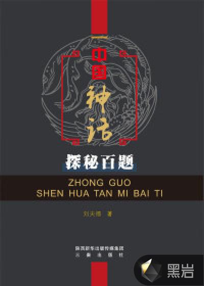 中国神话探秘百题