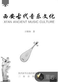 西安古代音乐文化