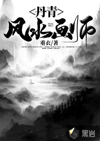 丹青风水画师