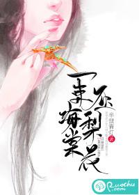 一束海棠压梨花