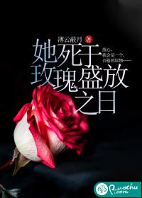 她死于玫瑰盛放之日