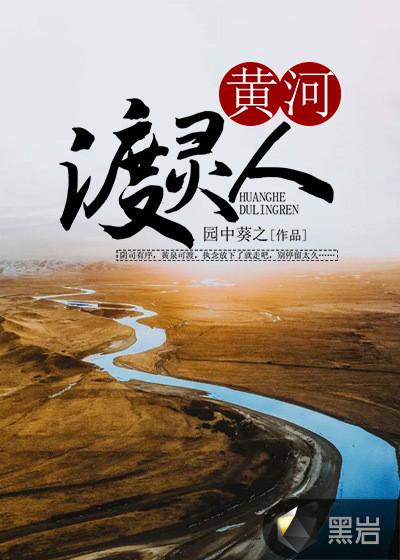 黄河渡灵人