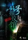 44号殡仪馆
