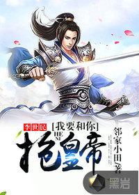 李世民,我要和你抢皇帝